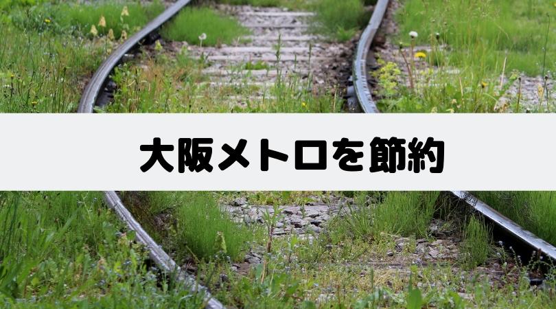 日々の交通費を節約!大阪メトロの回数券を使おう!