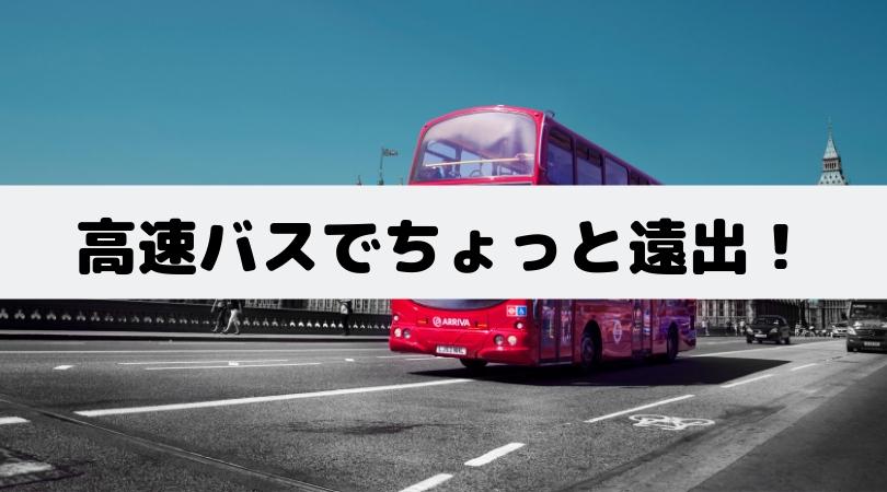 思い立ったらすぐ予約して行ける、高速バスでちょっと遠出。