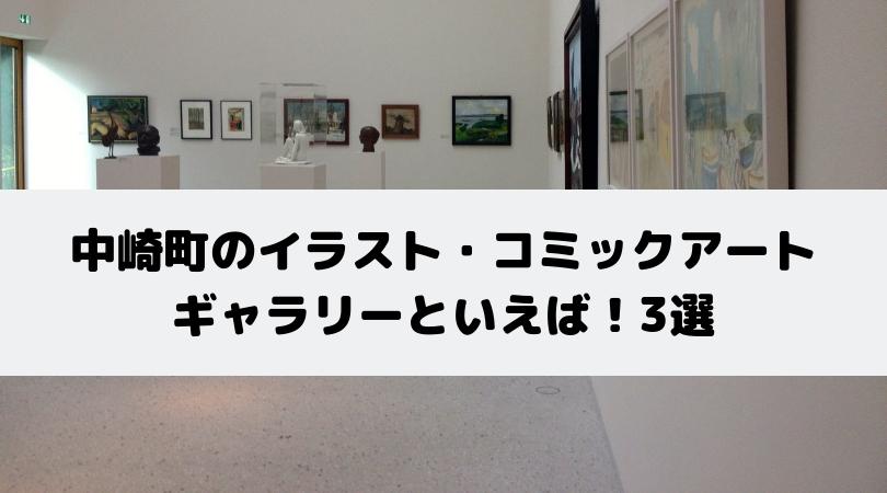 大阪中崎町でコミックアートのギャラリーといえばここ!3選