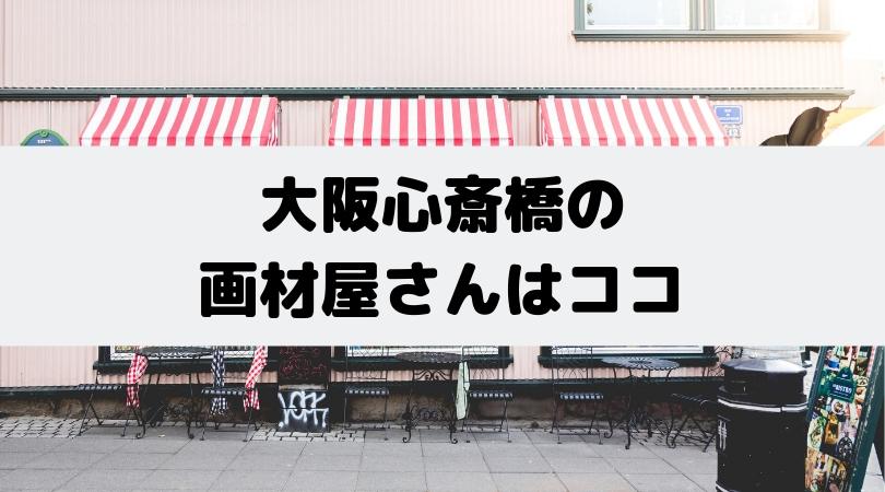 大阪心斎橋で画材を買うならここだ!