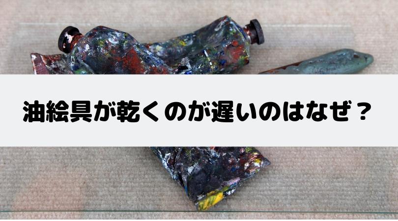 油絵具の乾きはなぜ遅い?理由と対処法