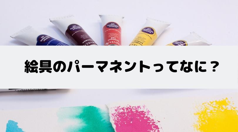 絵具の「パーマネント〇〇」ってどういう意味?意味と成り立ち