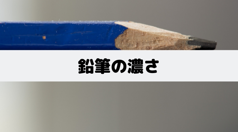 鉛筆の濃さの種類はどれくらいある?HやBの意味は?