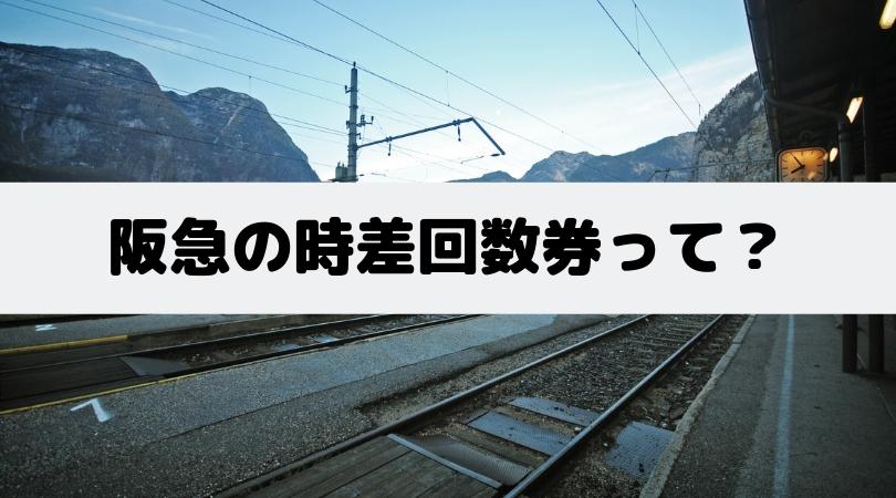 阪急電車の時差切符ってなに?利用できる時間と割引率