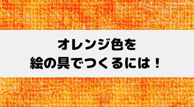 絵の具でオレンジ色を作るには!何色を混ぜたらいい?