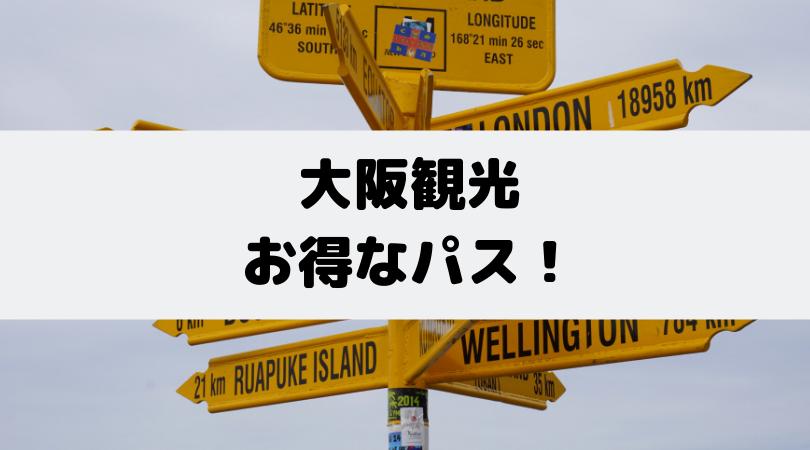 お得に大阪観光!公共交通機関の乗り放題パス