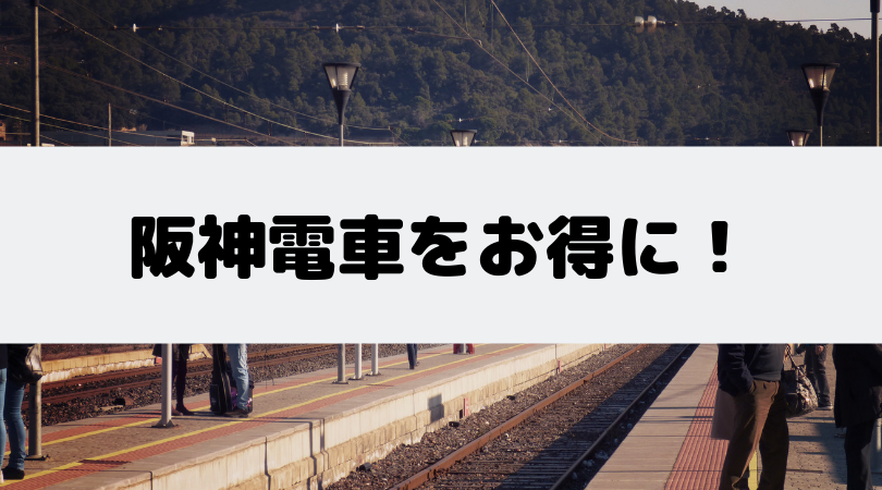 日々の交通費が痛いなら!阪神電車の回数券