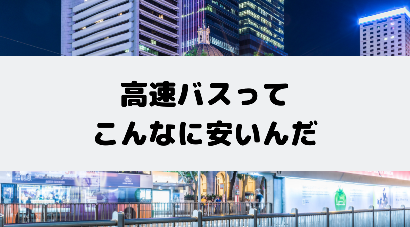 最安1500円で !? 大阪→東京はいける