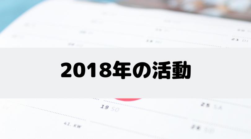 2018年の活動