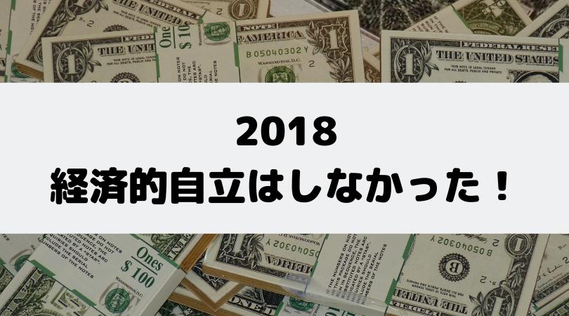 2018年経済的に自立はしませんでした!