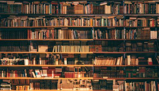 【画家になりたい人へ】これまでで参考になった書籍まとめ【本】